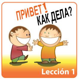 Curso De Ruso Leccion 1 Aprende Ruso Gratis
