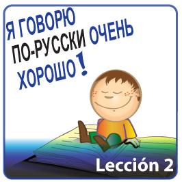 frase en ruso: